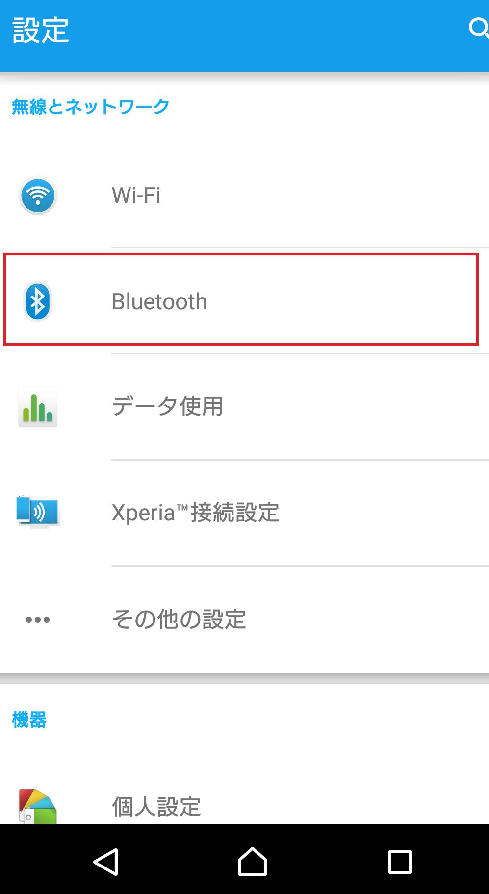 Bluetoothが正常に機能しない不具合発生!効果的な対処法5選
