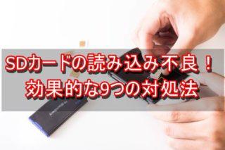 SDカード読み込みエラーが表示される。9の対処法をご紹介!!【android】