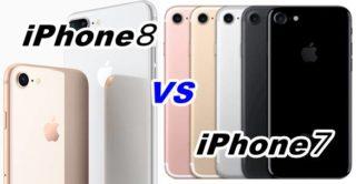 【比較】iPhone8と前作iPhone7をくらべてみた。どこが違うの?