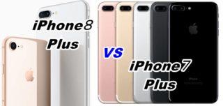 【比較】iPhone8 PlusとiPhone7 Plusを徹底的に比べてみた。