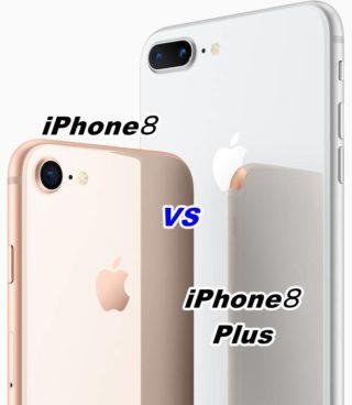 【比較】iPhone8とiPhone8 Plusをどこが違うの?