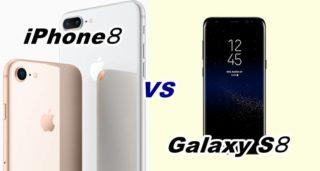 【比較】iPhone8とGalaxy S8をくらべてみた!