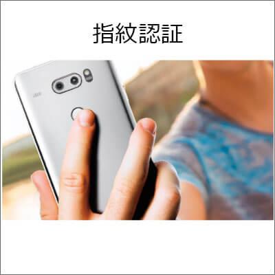 isai V30+ LGV35 指紋センサーを使っているときの画像。
