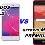 【比較】AQUOS L2とarrows M04 PREMIUMのスペックをくらべてみた!【UQモバイル】