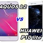 【比較】AQUOS L2とHUAWEI P10 liteのスペックをくらべてみた!【UQモバイル】