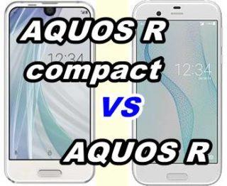 【比較】AQUOS R compactとAQUOS Rをくらべてみた!【SHV41 vs SHV39】