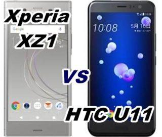【比較】Xperia XZ1とHTC U11を比較してみた!【SOV36 vs HTV33】