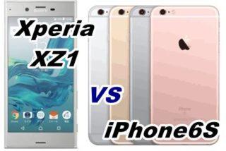 【比較】Xperia XZ1とiPhone6Sをくらべてみた!