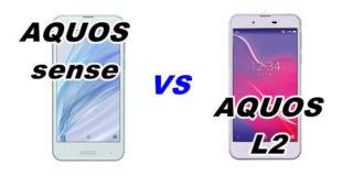 【比較】AQUOS senseとAQUOS L2のスペックをくらべてみた!【UQモバイル】