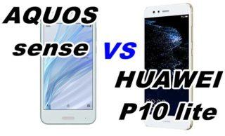 【比較】AQUOS senseとHUAWEI P10 liteのスペックをくらべてみた!【UQモバイル】