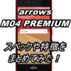 arrows M04 PREMIUM発売!スペックや特徴をまとめてみた【UQモバイル】
