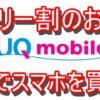 【2019年版】UQモバイルのマンスリー割で実質108円でスマホを買える!対象機種はどれ?