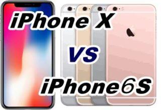 【比較】iPhone XとiPhone6Sの性能をくらべてみた!