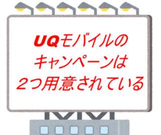 UQモバイルで16,000円のキャッシュバック!?お得に契約しよう!【キャンペーン】