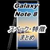 最高峰のスマホ!?auからGalaxy Note8 SCV37を発表!特徴やスペックを徹底解剖!