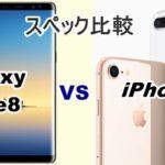 【比較】iPhone8とGalaxy Note8を比べてみた!