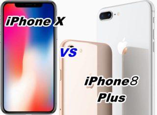 【比較】iPhone XとiPhone8 Plusのスペックをくらべてみた!