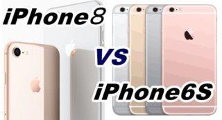 【比較】iPhone8とiPhone6Sの機能をくらべてみた!