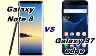 【比較】Galaxy Note 8とGalaxy S7 edgeをくらべてみた!【SCV37 vs SCV33】