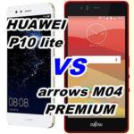 【比較】HUAWEI P10 liteとarrows M04 PREMIUMのスペックをくらべてみた!【UQモバイル】