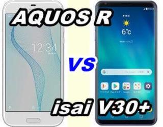 【比較】AQUOS Rとisai V30+の性能をくらべてみた!【SHV39 vs LGV35】