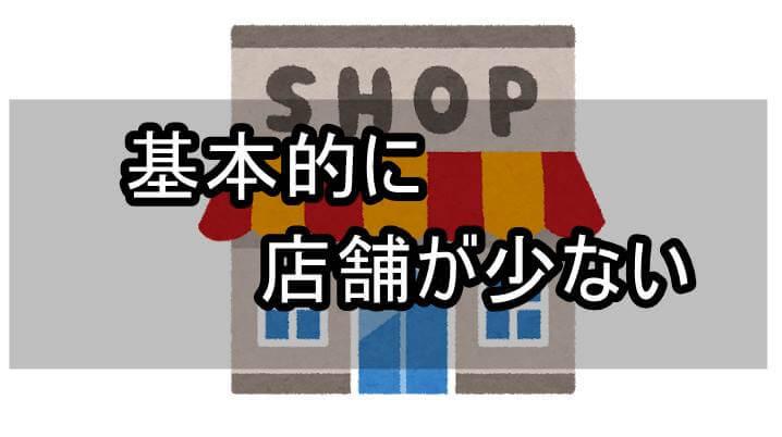 基本的に店舗が少ない (1)