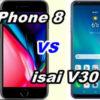 【比較】iPhone8とisai V30+の性能をくらべてみた!