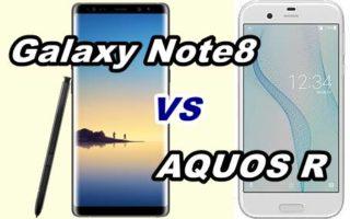 【比較】Galaxy Note 8 AQUOS Rをくらべてみた!【SCV37 vs SHV39】
