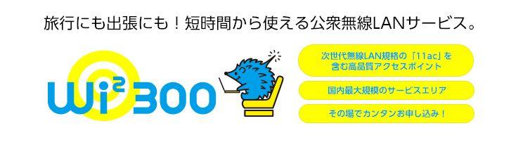 UQモバイル 無料Wi-Fi