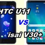 【比較】HTC U11とisai V30+の性能をくらべてみた!【HTV33 vs LGV35】