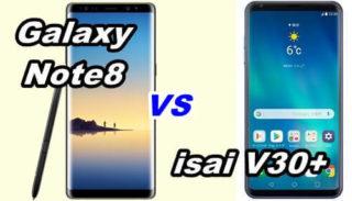 【比較】Galaxy Note8とisai V30+の性能をくらべてみた!【SCV37 vs LGV35】