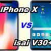【比較】iPhone Xとisai V30+の性能をくらべてみた!
