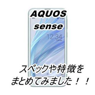 AQUOS sense SHV40を発表!特徴やスペックを徹底解剖!
