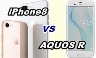 【比較】iPhone 8とAQUOS Rをくらべてみた!