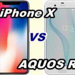 【比較】iPhone XとAQUOS Rの性能をくらべてみた!