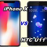 【比較】iPhone XとHTC U11の性能をくらべてみた!