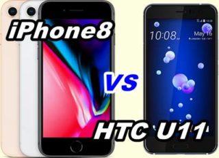 【比較】iPhone8とHTC U11の性能をくらべてみた!