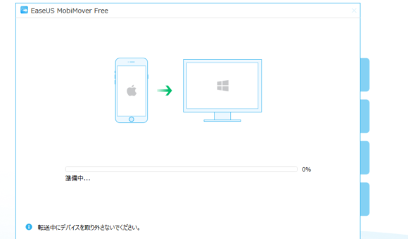 ease us mobimover バックアップ方法を紹介
