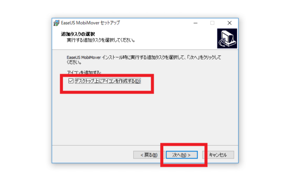 ease us mobimover ダウンロード方法を紹介