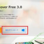 iOS端末のデータをPCにバックアップする方法を紹介【EaseUS MobiMover】