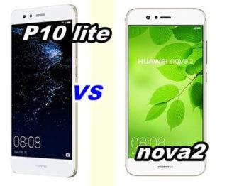 【比較】HUAWEI機種!P10 lite とnova2 の性能をくらべてみた!