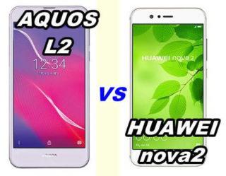【比較】AQUOS L2とHUAWEI nova2 の性能をくらべてみた!