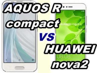 【比較】AQUOS R compactとHUAWEI nova2 の性能をくらべてみた!【SHV41 vs HWV31】