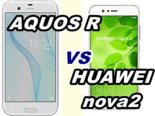 【比較】AQUOS RとHUAWEI nova2 の性能をくらべてみた!【SHV39 vs HWV31】