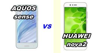 【比較】AQUOS senseとHUAWEI nova2 の性能をくらべてみた!【SHV40 vs HWV31】