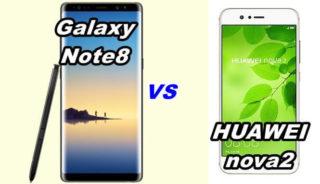 【比較】Galaxy Note 8 とHUAWEI nova2 の性能をくらべてみた!【SCV37 vs HWV31】