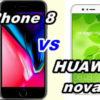 【比較】iPhone 8とHUAWEI nova 2のスペックをくらべてみた!