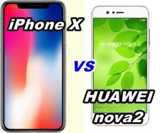 【比較】iPhone XとHUAWEI nova 2のスペックをくらべてみた!