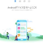 スマホのデータ移行をするには、AnyTrans for Androidがとっても便利!