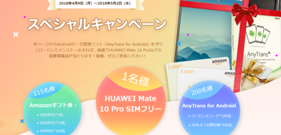 AnyTrans for Android キャンペーン